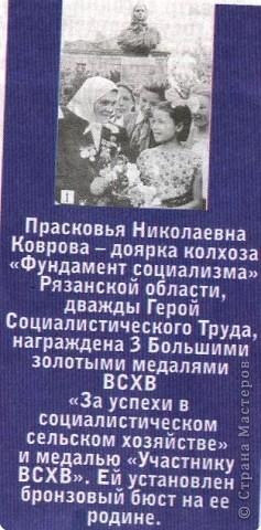 ВСХВ...ВДНХ ССР...ВВЦ или 70 лет истории. С днём рождения!!! фото 5