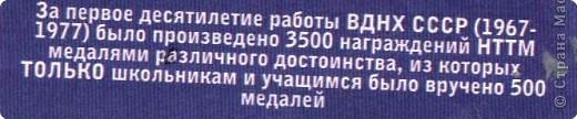 ВСХВ...ВДНХ ССР...ВВЦ или 70 лет истории. С днём рождения!!! фото 7