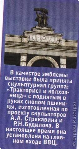 ВСХВ...ВДНХ ССР...ВВЦ или 70 лет истории. С днём рождения!!! фото 8