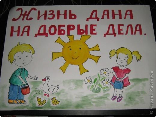 Пословицы о добре (плакат)