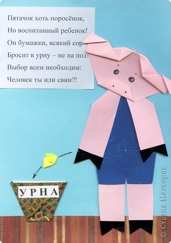 Аппликация, Оригами: Листовка