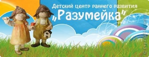 """Мое творение.  Детский центр """"РАЗУМЕЙКА"""" фото 1"""