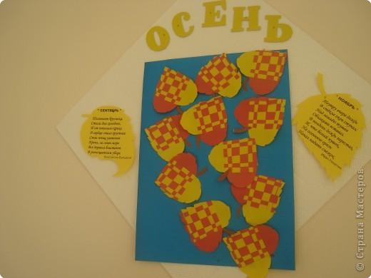 Использовали плетённые листья из МК Татьяны  Николаевны для создания открытки к Дню учителя. фото 2