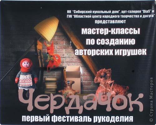 """""""Чердачок"""" - фестиваль рукоделия фото 1"""