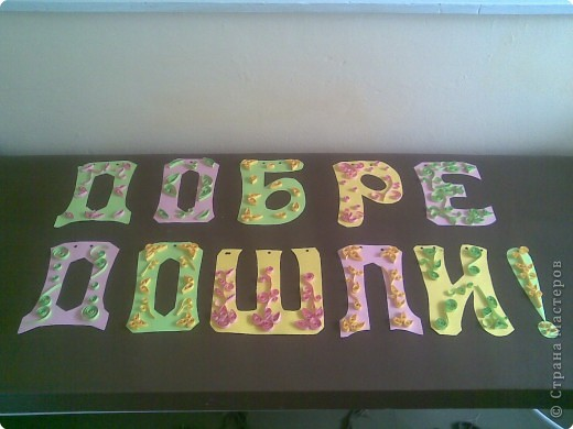 Попыталась украсить буквы квиллингом. Вроде неплохо получилось. фото 1