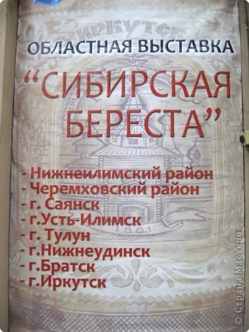 Сибирская береста фото 1