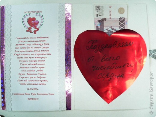 Квиллинг: открытка к дню свадьбы фото 2