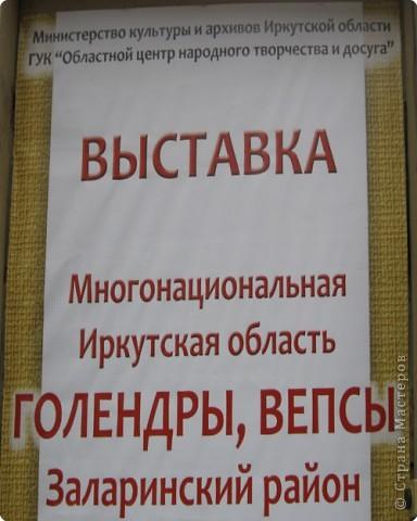 Фото с выставки, посвященной быту народов Иркутской области. фото 1