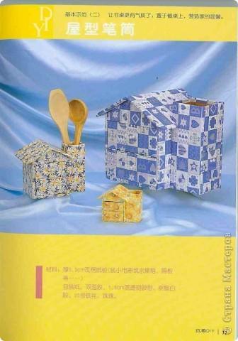 Домик. Потребуется картон гофрированный (коробка из магазина), скотч молярный (удобно склеивать картонные части между собой), оформительская бумага, скотч тонкий прозрачный (для закрепления оформительской бумаги) фото 1