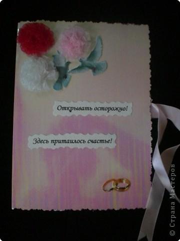 Не определена: Открытка ко Дню свадьбы фото 1