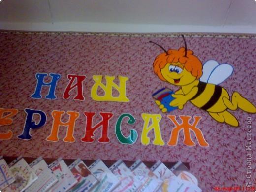 Аппликация: Наш вернисаж-пчелка.