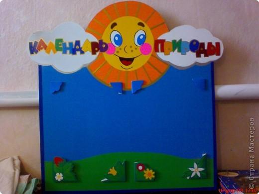 Аппликация: КАЛЕНДАРЬ ПРИРОДЫ в детский сад.