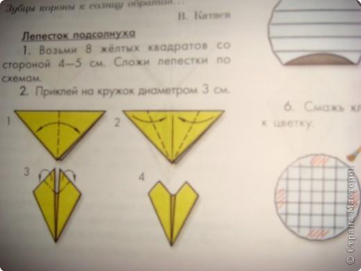 """Схема """"лепесток подсолнуха"""". фото 1"""