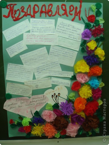 Коллективная работа учеников 2 класса