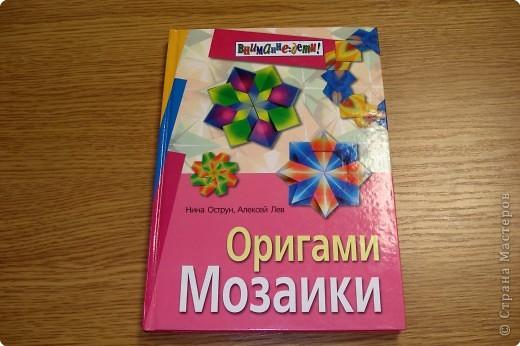 Оригами: Снежинки фото 23