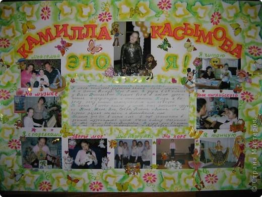 Газета на конкурс: Ученик года