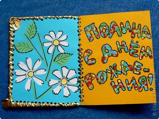 Аппликация: Летняя открытка осенней имениннице фото 2