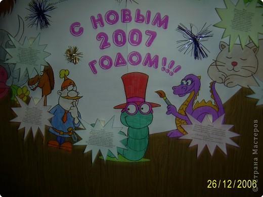 Вот такие часы-гороскоп сделала на новый 2007 год на работе. 12 животных, соответствующих 12-летнему циклу, расставлены по часовой стрелке фото 4
