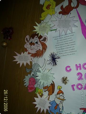 Вот такие часы-гороскоп сделала на новый 2007 год на работе. 12 животных, соответствующих 12-летнему циклу, расставлены по часовой стрелке фото 5