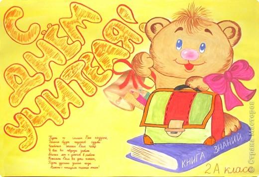 Картинки смешные, открытка с днем рождения учительнице нарисовать