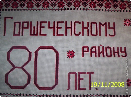 Выставка Горшеченского района (Курская обл) в краеведческом музее фото 5