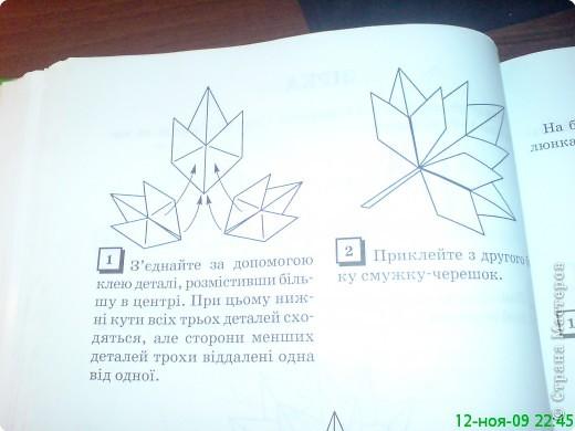 Оригами: схемка кленового листика фото 4