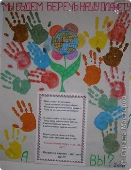 Плакат на тему экология своими руками