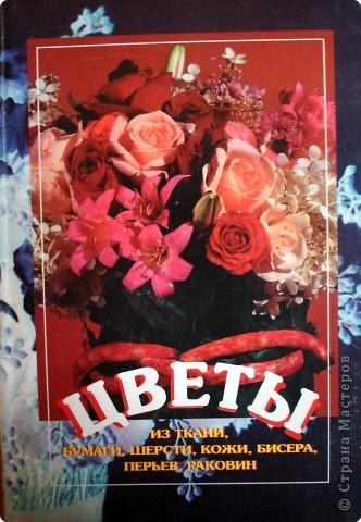 Всем, кто увлекается изготовлением цветов, поможет эта книга. фото 1