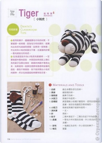 Создание игрушки-тигренка фото 1
