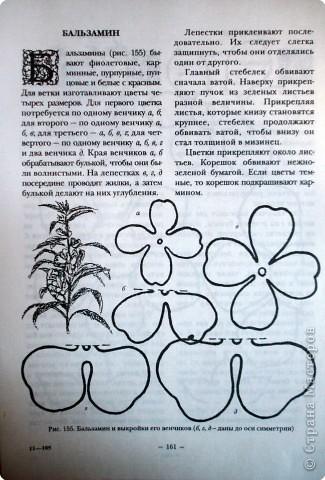 Всем, кто увлекается изготовлением цветов, поможет эта книга. фото 6