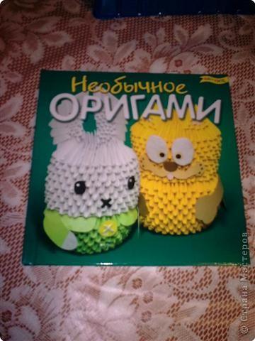 Любителям оригами и квиллинга фото 3