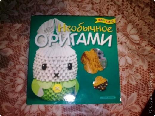 Любителям оригами и квиллинга фото 1