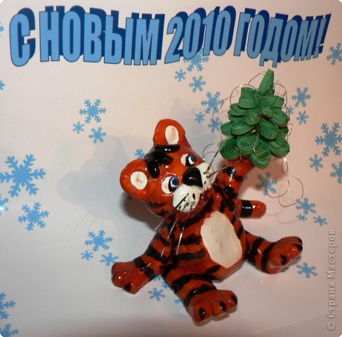 Вот такого тигрусю я вылепила для своего семейства на новый год. фото 3