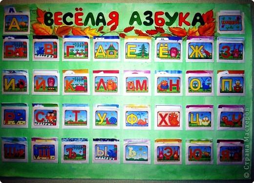 Как сделать азбуку для 1 класса своими