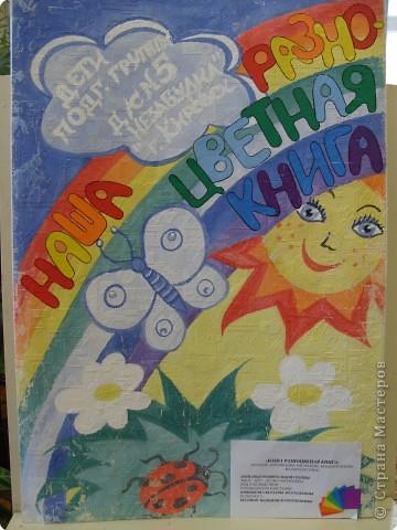 """""""Психо-моторная коррекция посредством цветового игротренинга на занятиях с детьми старшего дошкольного возраста"""".  фото 6"""