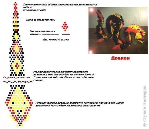Красный дракон из модульного оригами схема сборки