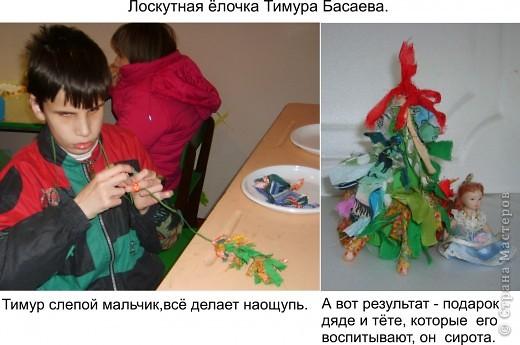 Лоскутная ёлочка Тимура Басаева.
