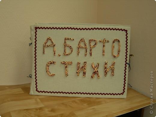 """Надпись объемная, чтобы ребенок мог пальчиками """"прочитать"""" название. фото 1"""