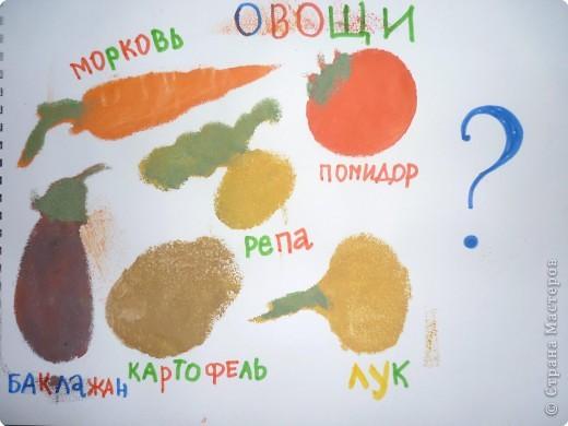 В каждом наборе предметы обобщены по признакам.Подписываю, читаем.Дополняем группу  названиями других овощей. Так заполняем свой альбом.