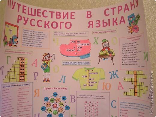 Как сделать проект по русскому языку 2 класса рифма