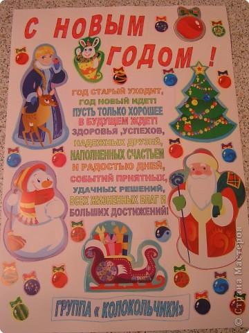 Новогодний плакат своими руками фото