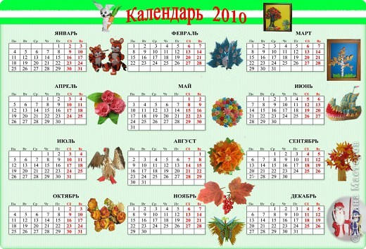 Календарь 2010год