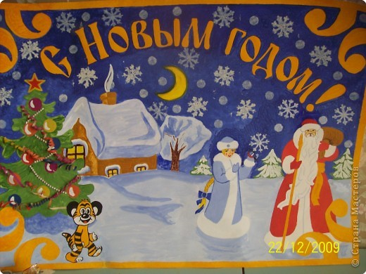 Самые красивые плакаты к новому году
