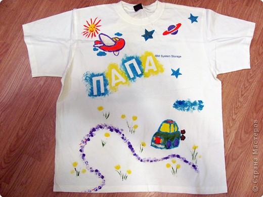 Вот такую футболку мы подарили папе на 23 Февраля три года назад. После стирок чувствует себя хорошо. Использовали краски по ткани шаблоны шли с красками это самолет и машинка, а остальное полет фантазии Насти. Слово ПАПА наклеила полоски малярного скотча, и закрасили красками, полоски скотча убрали, и вышло отлично. Папа был очень довольный и носит, по сей день. Очень интересный получился подарок.  фото 1