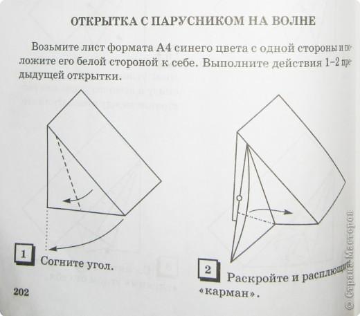 Открытки схемы оригами