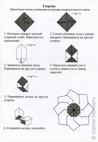 8 марта Оригами Цветы оригами для любимой мамы СХЕМЫ Бумага фото 3