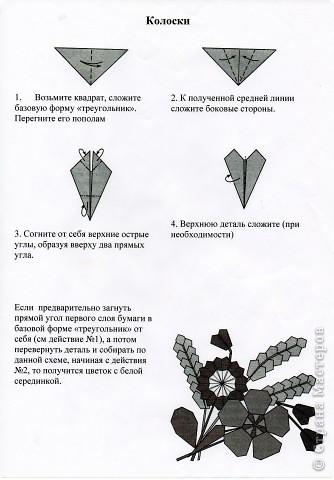 8 марта Оригами Цветы оригами для любимой мамы СХЕМЫ Бумага фото 5
