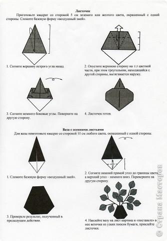 8 марта Оригами Цветы оригами для любимой мамы СХЕМЫ Бумага фото 6