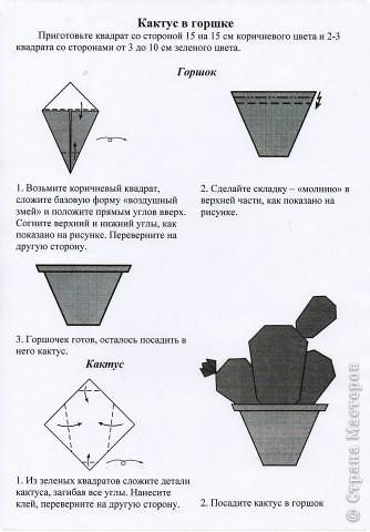 8 марта Оригами Цветы оригами для любимой мамы СХЕМЫ Бумага фото 7