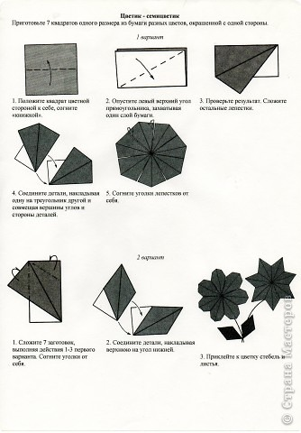 8 марта Оригами Цветы оригами для любимой мамы СХЕМЫ Бумага фото 10